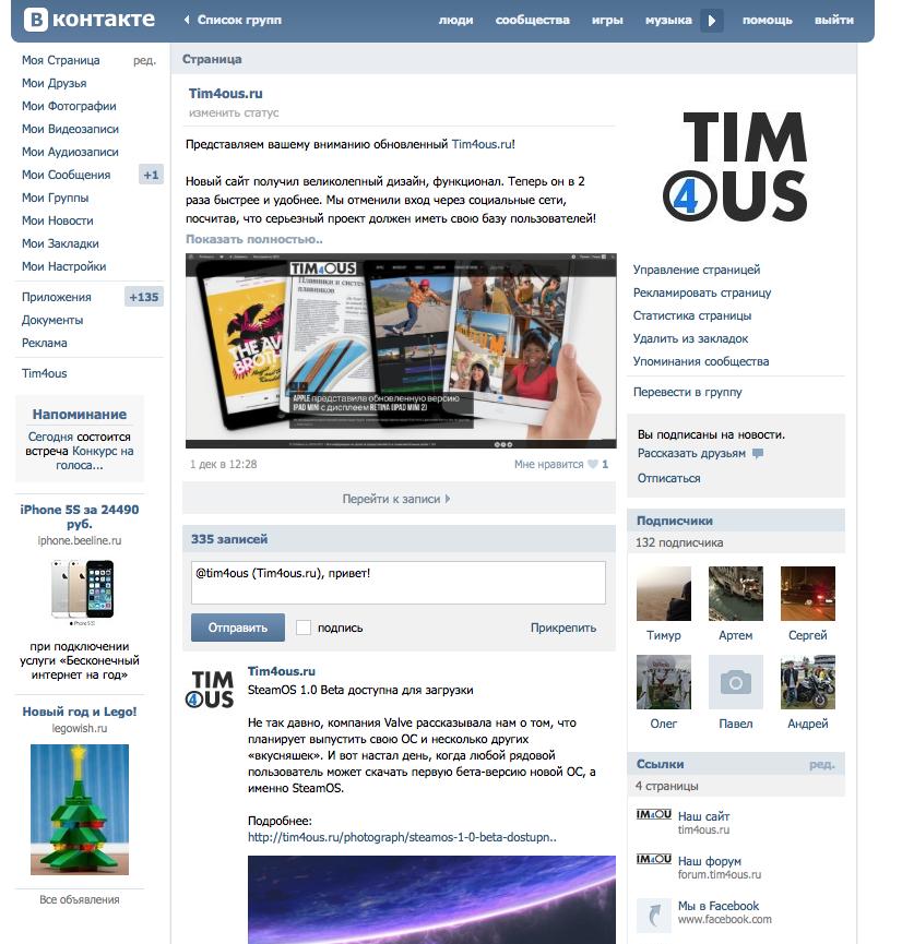 Снимок экрана 2013-12-22 в 13.38.21