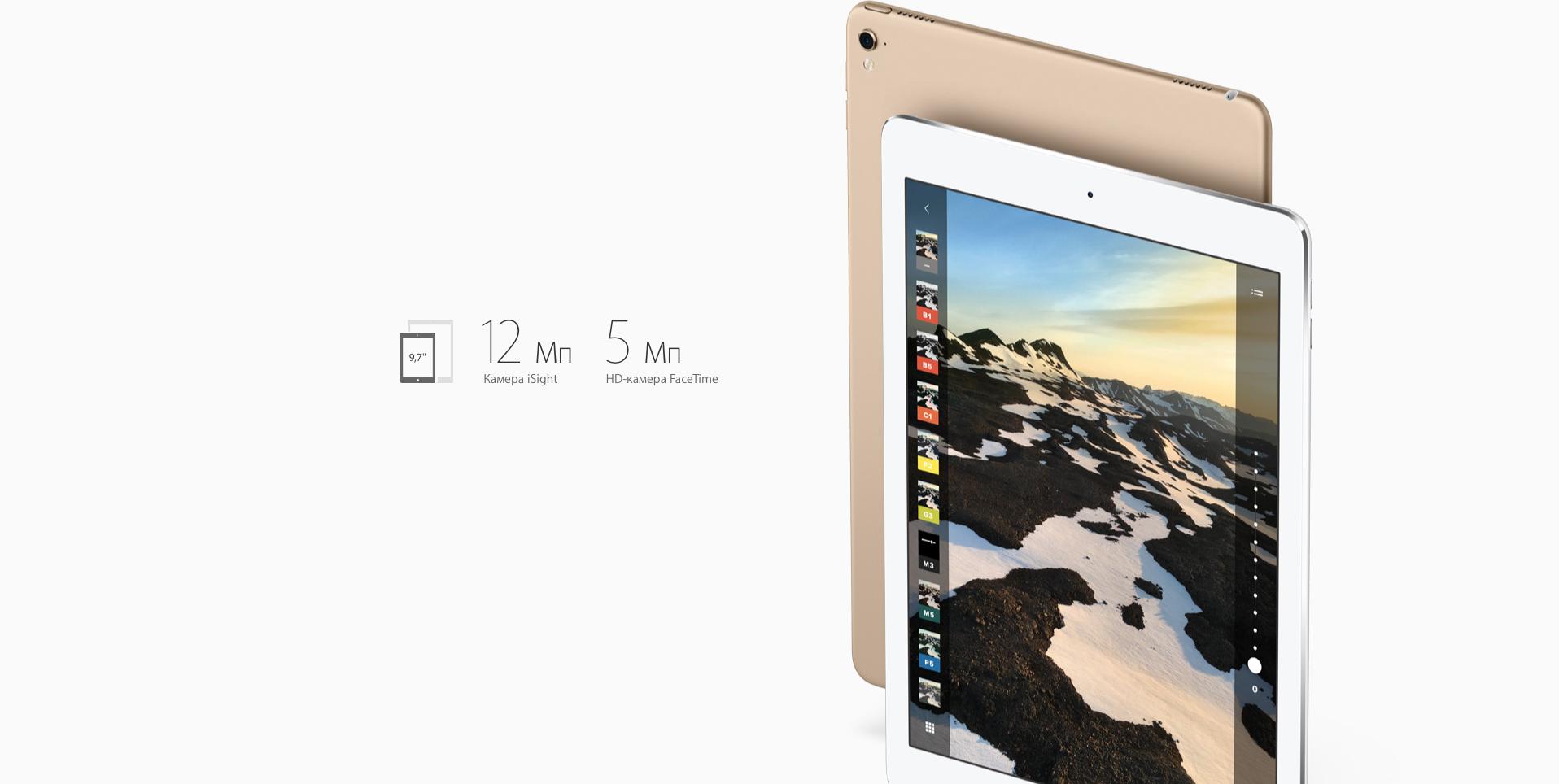Основная и фронтальная камеры 9,7-дюймового iPad Pro