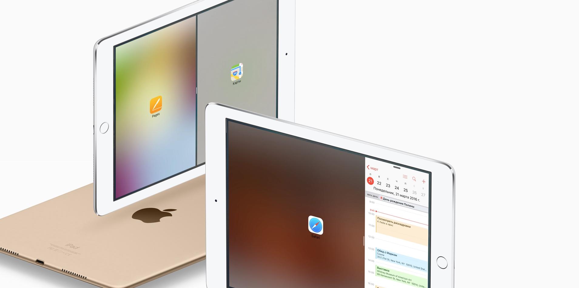 9,7-дюймовый iPad Pro в золотом и серебряном корпусах