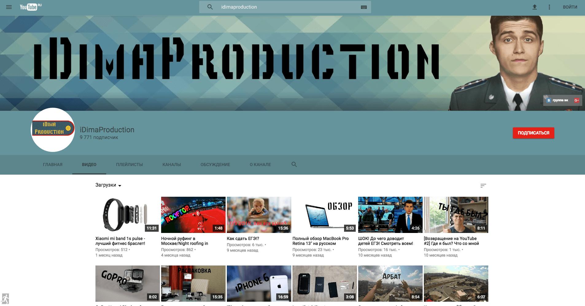 Пример страницы канала