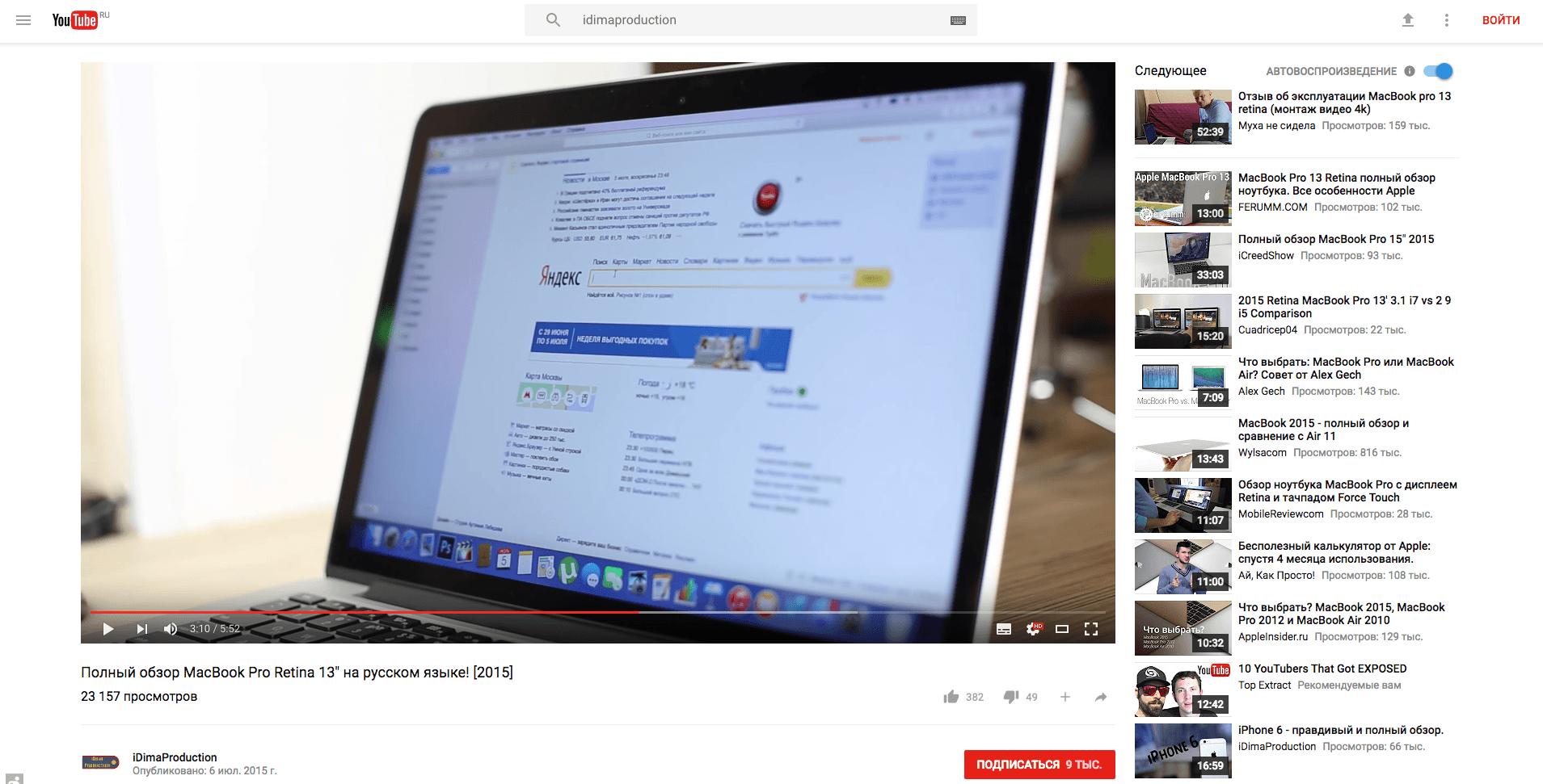 Пример страницы просмотра видео