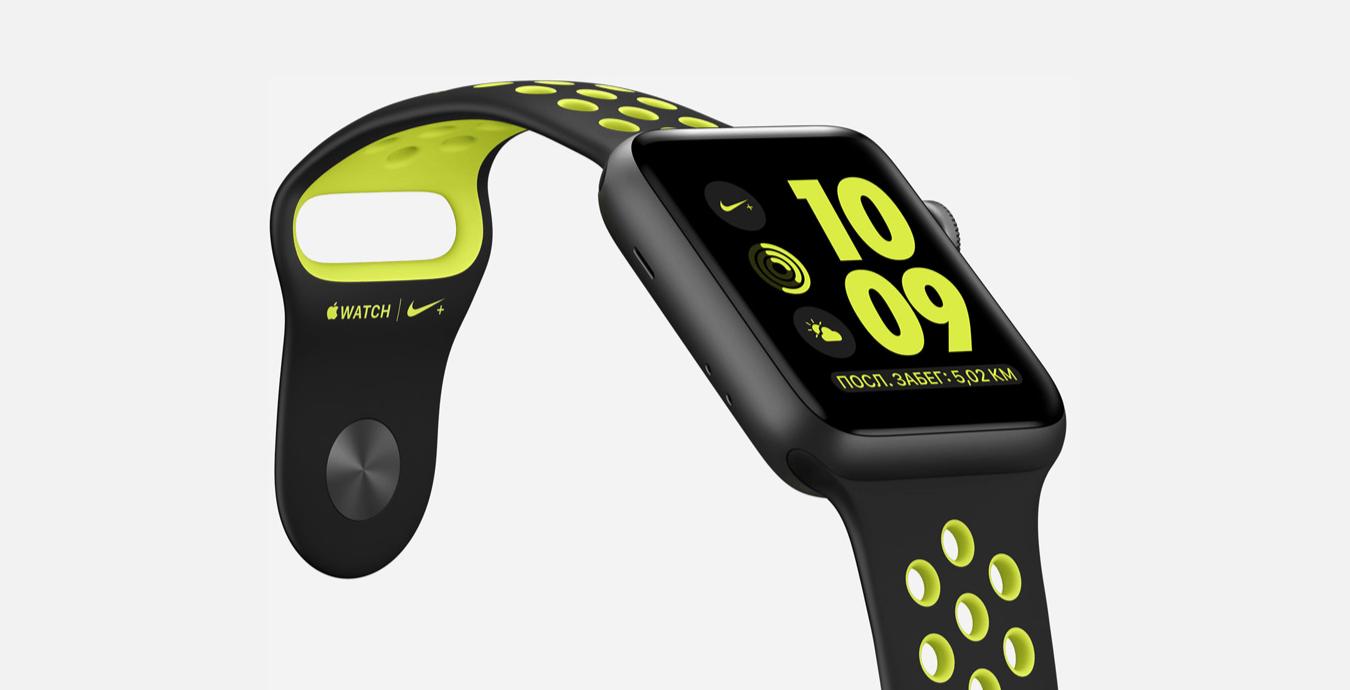 Apple Watch Series 2 с ремешком от Nike
